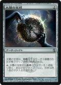 太陽の宝球/Sphere of the Suns (MBS)