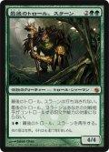 最後のトロール、スラーン/Thrun, the Last Troll (MBS)