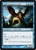 マゴーシのスフィンクス/ Sphinx of Magosi (ROE)