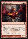 蔵製錬のドラゴン/Hoard-Smelter Dragon (SOM)