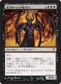 深淵からの魂刈り/Reaper from the Abyss (ISD)