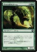 吠える絡みワーム/Bellowing Tanglewurm (SOM)