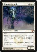 不退転の大天使/Indomitable Archangel (SOM)