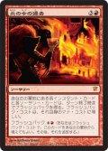炎の中の過去/Past in Flames (ISD)