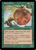 スパイクの飼育係/Spike Feeder (STH)