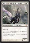 スレイベンの守護者、サリア/Thalia,Guardian of Thraben (DKA)