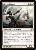 銀刃の聖騎士/Silverblade Paladin (AVR)