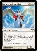栄光の目覚めの天使/Angel of Glory's Rise (AVR)