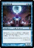 月の神秘家/Lunar Mystic (AVR)