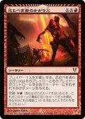 忌むべき者のかがり火/Bonfire of the Damned (AVR)