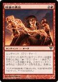 稲妻の勇気/Lightning Prowess (AVR)
