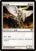 大天使/Archangel (AVR)
