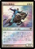 銀刃の聖騎士/Silverblade Paladin (Box Promo)