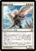 静穏の天使/Angel of Serenity (RTR)