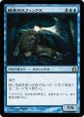 鐘楽のスフィンクス/Sphinx of the Chimes (RTR)