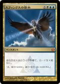 スフィンクスの啓示/Sphinx's Revelation (RTR)