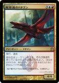超音速のドラゴン/Hypersonic Dragon (RTR)
