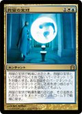 拘留の宝球/Detention Sphere (RTR)