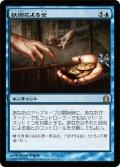 妖術による金/Conjured Currency (RTR)