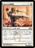 ボロスの精鋭/Boros Elite (GTC)
