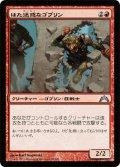 はた迷惑なゴブリン/Hellraiser Goblin (GTC)