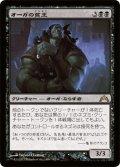 オーガの貧王/Ogre Slumlord (GTC)