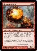 燃えがらの精霊/Cinder Elemental (GTC)
