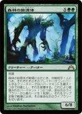 森林の始源体/Sylvan Primordial (GTC)