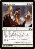 聖なるマントル/Holy Mantle (GTC)