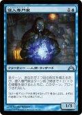 侵入専門家/Incursion Specialist (GTC)