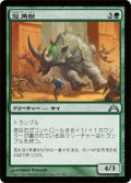 冠角獣/Crowned Ceratok (GTC)