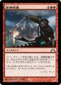 誘導稲妻/Homing Lightning (GTC)
