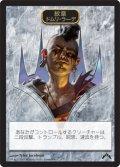 紋章【ドムリ】 トークン/Domri Emblem (GTC)