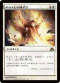 ギルドとの縁切り/Renounce the Guilds (DGM)