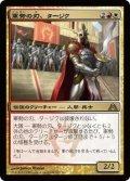 軍勢の刃、タージク/Tajic, Blade of the Legion (DGM)