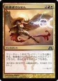 戦導者のらせん/Warleader's Helix (DGM)