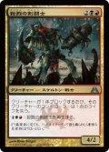 殺戮の剣闘士/Carnage Gladiator (DGM)