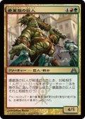 瘡蓋族の巨人/Scab-Clan Giant (DGM)