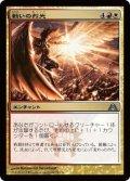 戦いの烈光/Gleam of Battle (DGM)