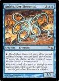 水銀の精霊/Quicksilver Elemental (MRD)