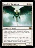 救済の天使/Angel of Salvation (FUT)