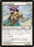 天界の執政官/Celestial Archon (THS)