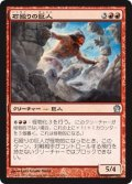 石殴りの巨人/Stoneshock Giant (THS)
