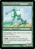 カメレオンの巨像/Chameleon Colossus (From the Vault:Twenty)