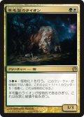 羊毛鬣のライオン/Fleecemane Lion (THS)