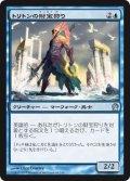 トリトンの財宝狩り/Triton Fortune Hunter (THS)