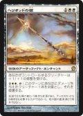 ヘリオッドの槍/Spear of Heliod (THS)