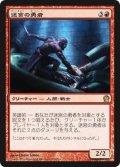 迷宮の勇者/Labyrinth Champion (THS)