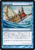 海神の復讐/Sea God's Revenge (THS)