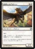 受勲したグリフィン/Decorated Griffin (THS)